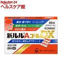 【第(2)類医薬品】新ルルAゴールドDX(セルフメディケーシ...