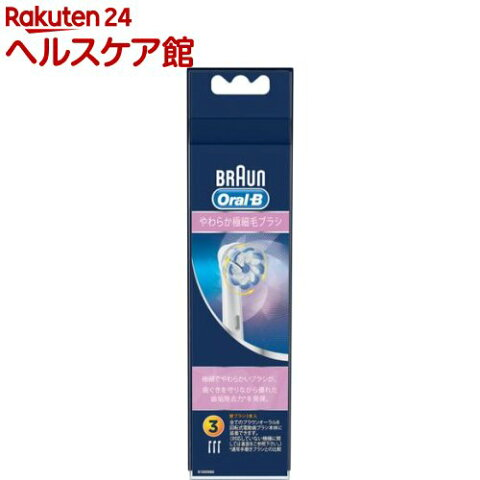 ブラウン オーラルB 替ブラシ やわらか極細毛ブラシ EB60-3-ELN(3本入)【ブラウン オーラルBシリーズ】
