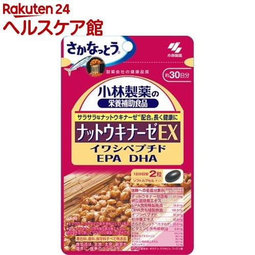 小林製薬の栄養補助食品ナットウキナーゼEX