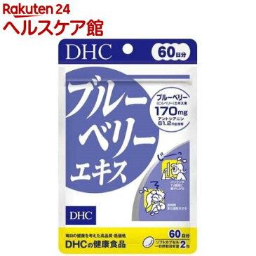 DHC ブルーベリーエキス 60日分(120粒入)【ichino11】【DHC サプリメント】