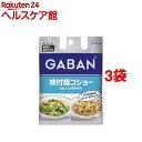 ギャバン 味付塩コショー 袋入り(90g*3袋セット)【ギャバン(GABAN)】