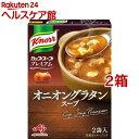 クノール カップスーププレミアム オニオングラタンスープ(2袋入*2箱セット)【クノール】