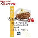 博多華味鳥 粗挽きキーマカレー(160g*3箱セット)