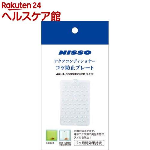 ニッソー アクアコンディショナー コケ防止プレート NQS-358(1コ入)【NISSO(ニッソー)】