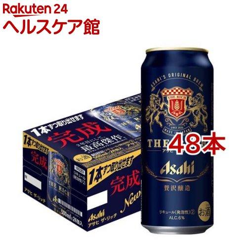 アサヒ ザ・リッチ 缶(500ml*48本セット)【アサヒ ザ・リッチ】