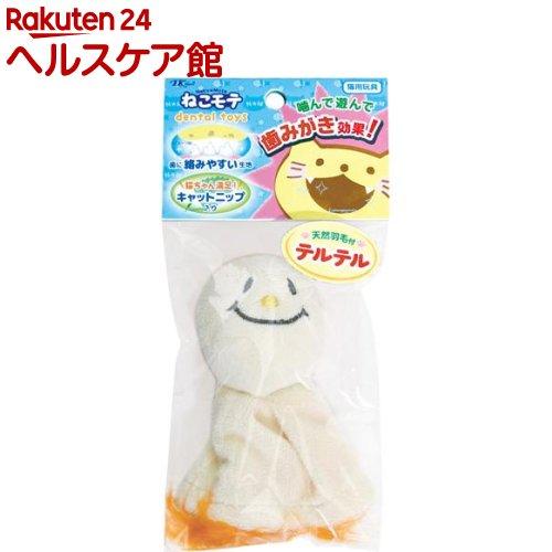 ねこモテ歯みがきトイ03テルテルNMDT-03/TT