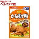 日清 唐揚げ粉 お肉がソフト(100g)