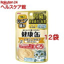シニア猫用 健康缶 パウチ エイジングケア(40g*12コセット)【健...