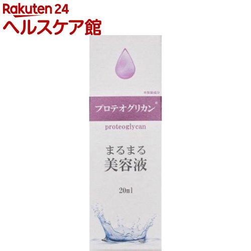 まるまる美容液 プロテオグリカン / 20ml