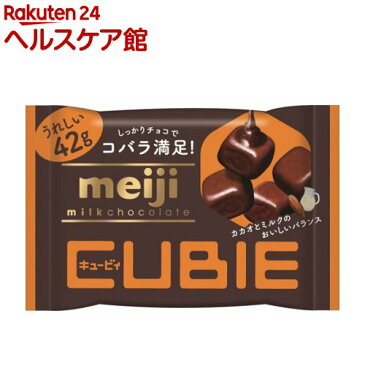 明治 ミルクチョコレート CUBIE(42g)【明治チョコレート】