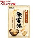 ファンケル 発芽米(1.5kg)【spts4】【ファンケル】
