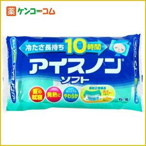アイスノンソフト 冷却枕/アイスノン/氷枕 ソフトタイプ/税込2052円以上送料無料アイスノンソフ...