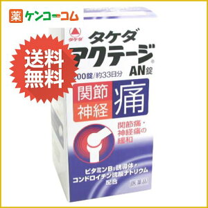 アクテージAN錠 200錠/アクテージ/肩こり・腰痛・筋肉痛・関節痛/内服薬/送料無料アクテージAN...
