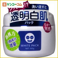 ISL ホワイトパック/ISL ホワイト/マッサージパック/送料無料ISL ホワイトパック[石澤研究所 IS...