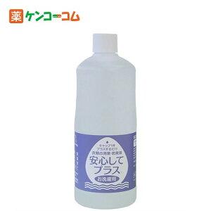 洗濯用消臭剤 安心してプラス お洗濯用 1L[アクアミスト 洗濯用 消臭・除菌]【あす楽対応】…