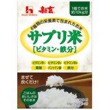 「新玄 サプリ米(ビタミン・鉄分) 25g*2袋」お米に混ぜて炊くだけで、5種類のビタミンと鉄分...