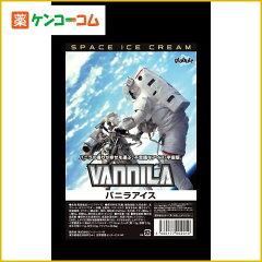 SPACE FOOD(宇宙食) スペースアイスクリーム(バニラ)/SPACE FOODS(スペースフーズ)/フリーズド...