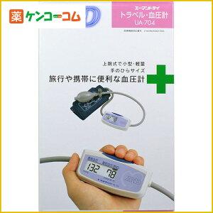 A&D 上腕式 トラベル血圧計 UA-704/A&D(エーアンドデイ)/上腕式血圧計/送料無料A&D 上腕式 ...