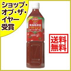 【ケース販売】デルモンテ 無塩トマトジュース 900g*12本/Del Monte(デルモンテ)/トマトジュー...