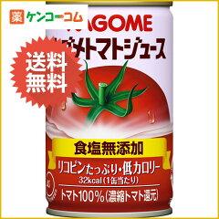 【ケース販売】カゴメ トマトジュース 食塩無添加 160g×30本/カゴメ トマトジュース/トマトジ...