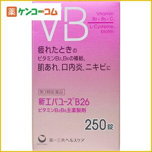 新エバユース B26 250錠/エバユース/ビタミン剤/ニキビ(にきび)・肌荒れ・口内炎/錠剤/送料無料...