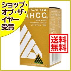 AHCC イムノゴールドSS 120粒/AHCCイムノ/AHCC/送料無料AHCC イムノゴールドSS 120粒[AHCCイム...