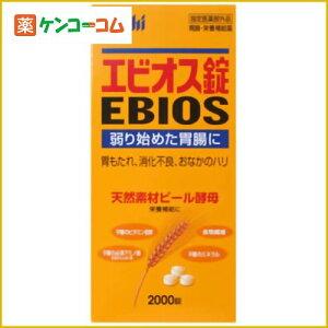 エビオス錠 2000錠/エビオス/胃もたれ・胸つかえ・消化不良に/送料無料エビオス錠 2000錠[アサ...