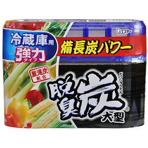 脱臭炭 冷蔵庫用 大型[消臭剤 冷蔵庫・冷凍庫用]