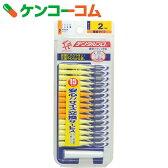 デンタルプロ 歯間ブラシ サイズ2 SS 15本入[デンタルプロ 歯間ブラシ]【あす楽対応】