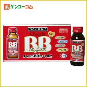 チョコラBB ローヤル2 50ml×10本/チョコラBB/栄養ドリンク/送料無料チョコラBB ローヤル2 50ml...