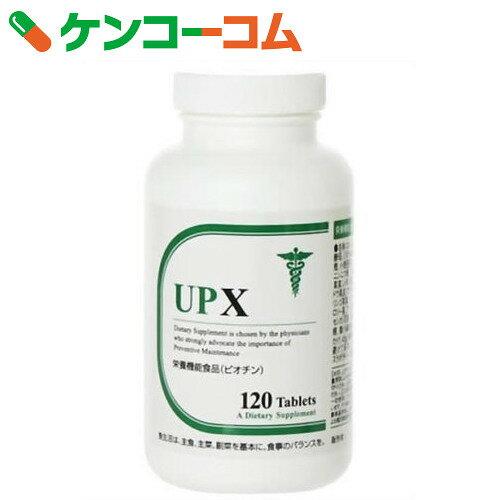 【ケンコーコム限定販売】UPX(ウルトラプリベンティブX10) 120粒[マルチビタミン]【送料無料】