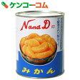 国産みかん Lサイズ粒 830g[フルーツ缶詰]