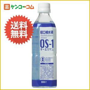 経口補水液 OS-1 オーエスワン 500ml×24本/OS-1(オーエスワン)/経口補水液/送料無料経口補水液...