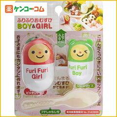 ふりふりおむすび BOY&GIRL[トルネ おにぎり型(おむすび型)]