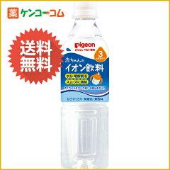 ピジョン イオン飲料 500ml×24本/ピジョン/イオン飲料(ベビー用)/送料無料ピジョン イオン飲料...