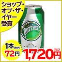 ペリエ(Perrier) 炭酸入りナチュラルミネラルウォーター 330ml*24缶(並行輸入品)/ペリエ(Perri...