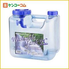 衝撃に強いウォッシャブルタンク 衛生的クリアタイプ 蛇口付 12L/Iwatani(イワタニ)/水タンク/...
