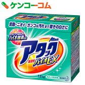 アタック 高活性バイオEX 1.0kg[ケンコーコム アタック 洗剤 衣類用 花王]【ko11td】【kao1610T】