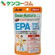 ディアナチュラスタイル EPA×DHA・ナットウキナーゼ 80粒[ディアナチュラ EPA]【あす楽対応】