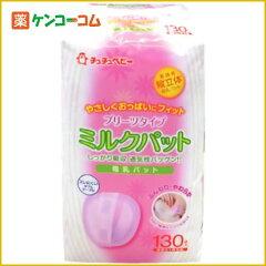 チュチュベビー ミルクパット プリーツタイプ 130枚入[チュチュベビー 母乳パッド]