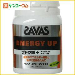 ザバス エナジーアップタブ 150粒/ザバス(SAVAS)/ブドウ糖/税込2052円以上送料無料ザバス エナ...