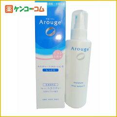 アルージェ モイスチャーミストローションII(しっとり) 220ml/アルージェ/薬用保湿 化粧水/送料...