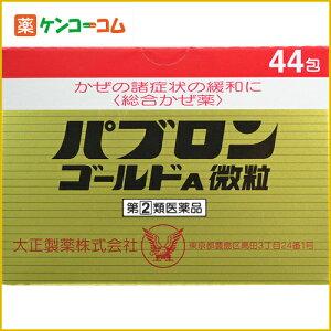 パブロンゴールドA微粒 44包/パブロン/風邪薬/総合風邪薬/顆粒・粉末/送料無料パブロンゴールド...