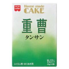 タンサン(重曹) 25g×2袋[Home made CAKE 重曹(料理用)]【あす楽対応】