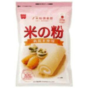 米の粉 280g/Home made CAKE/米粉/税抜1900円以上送料無料米の粉 280g[Home made CAKE 米粉(上...
