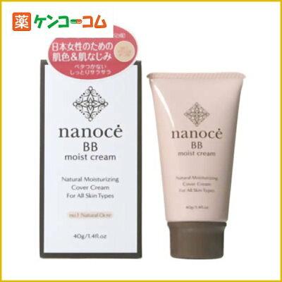 ナノーチェ BBクリーム(ナチュラルオークル) 40g/ナノーチェ/BBクリーム/日焼け止め/UV効果下地...