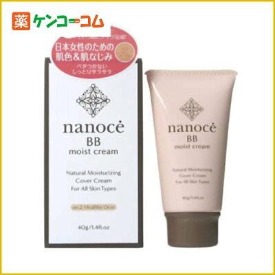 ナノーチェ BBクリーム(ヘルシーオークル) 40g/ナノーチェ/BBクリーム/日焼け止め/UV効果下地/...