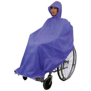 チェアコート パープル/車椅子用レインウェア/送料無料チェアコート パープル[車椅子用レインウ...