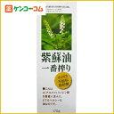 紫蘇油一番搾り 170g(えごま油)[【HLS_DU】紅花食品 しそ油(えごま油)]【あす楽対応】