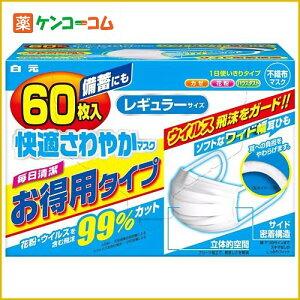快適さわやかマスク レギュラーサイズ 60枚入/快適さわやかマスク/ウイルス対策マスク/税込\198...